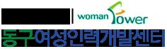동구여성인력개발센터